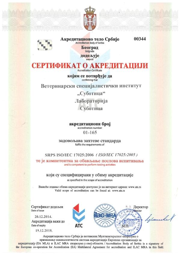 SRPS ISO/IEC 17025 Sertifikat